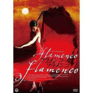 flamencoflamenco02.jpg