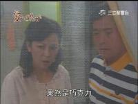 愛上巧克力 第15集.mp4_snapshot_40.17_[2012.05.06_01.32.16]