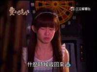 愛上巧克力 第17集.mp4_snapshot_22.20_[2012.05.06_03.32.44]