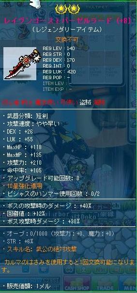 Maple120616_010730.jpg