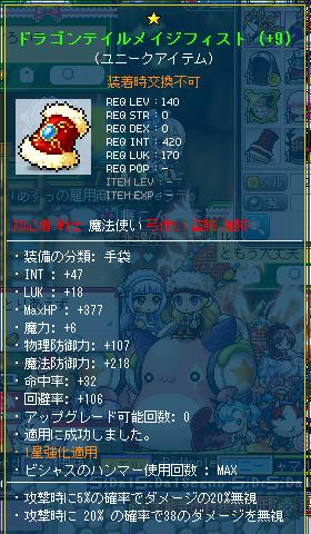 140魔手2