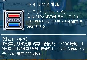 ライフダイル3
