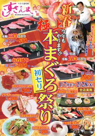 201301-02_cp-chirashi.jpg
