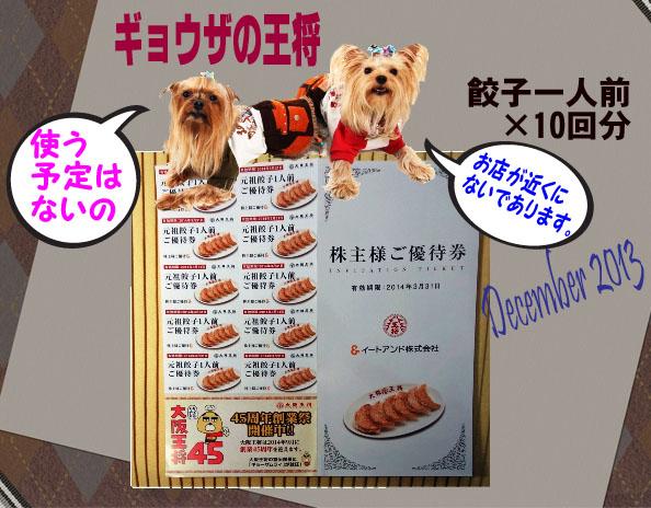 (290)2013年12月到着餃子の王将