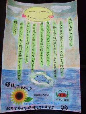 繝懊ち繝ウ+003_convert_20121117152329