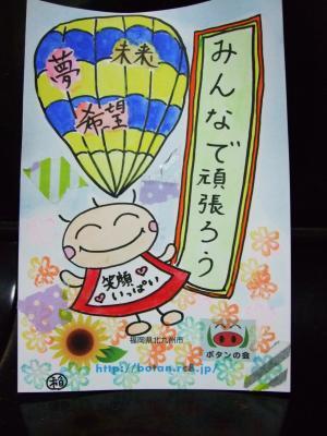 繝懊ち繝ウ+004_convert_20121117154855