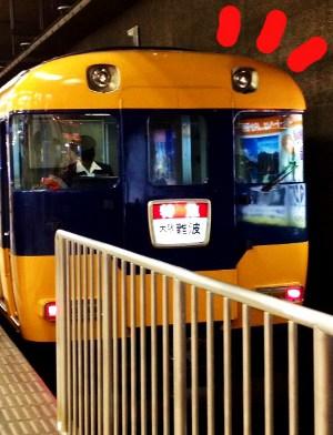 大阪旅の様子★