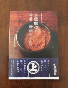 安藤醸造の味噌・醤油のレシピ