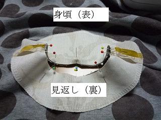衿ぐりを縫う
