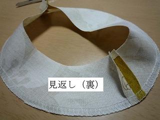 見返し方を縫う