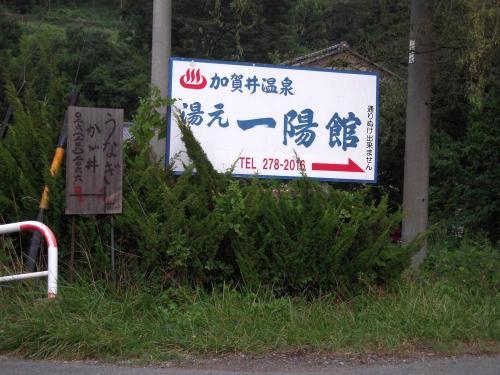 08162013ichiyokan01.jpg