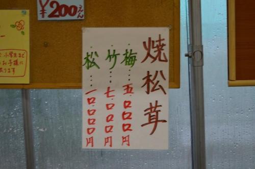 10202013miharasidai04.jpg