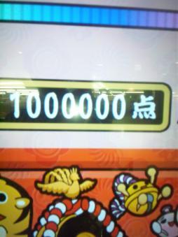 100万ドンピシャ!!