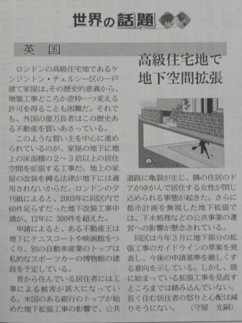 日経夕刊2013年5月