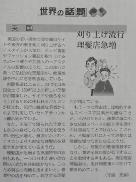 日経夕刊2013年7月