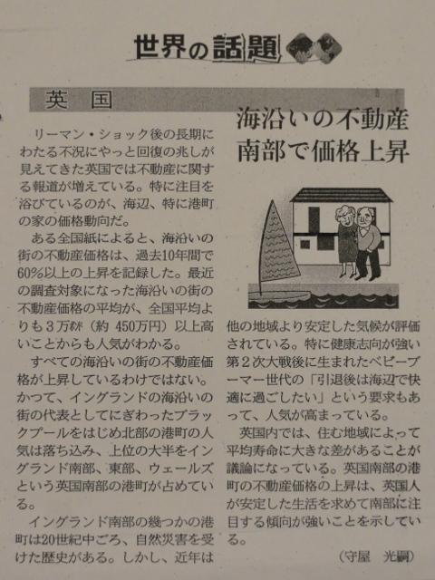 日経夕刊2013年8月