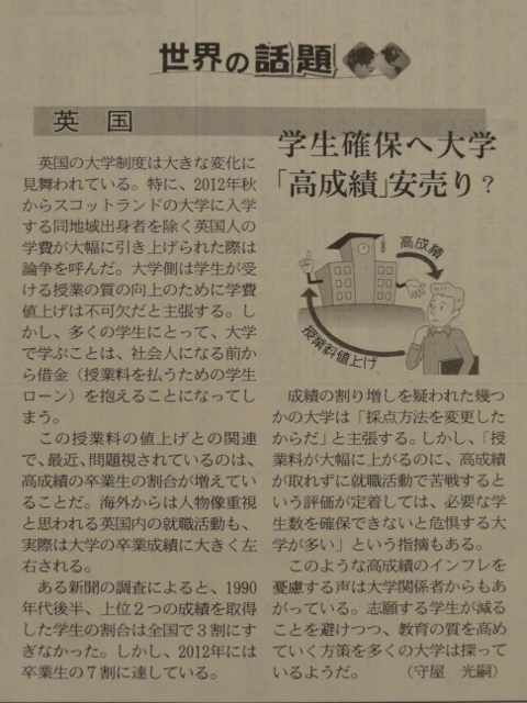 日経夕刊2013年9月