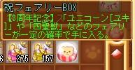 フェアリーBOX
