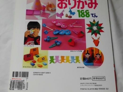 日本の本追加 (2)