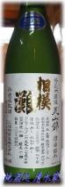 sagami-miyama-nigori.jpg