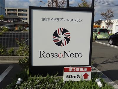 ロッソネロの看板