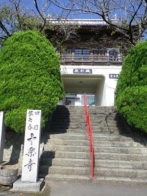 七番 十楽寺4