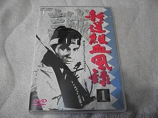 keppuroku dvd 1