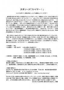 ちらし文章-JPG