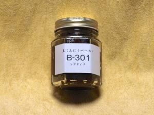 黒にんにくペースト B-301引き