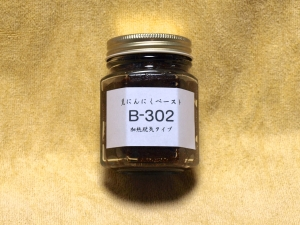 黒にんにくペースト B-302引き