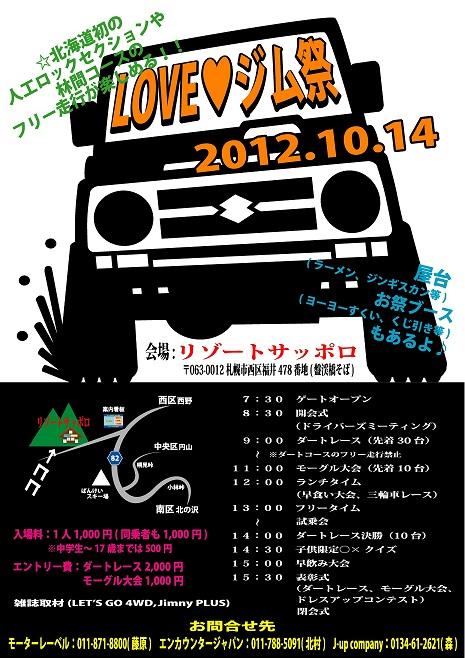 ジムニー祭り2012