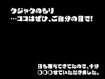 kuzyakunomori001.jpg