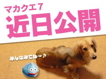 mq7_yokoku02.jpg