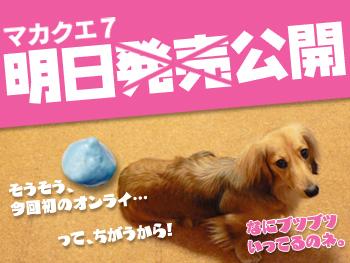 mq7_yokoku03.jpg