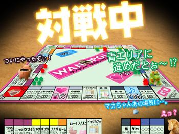 wanopoly020.jpg