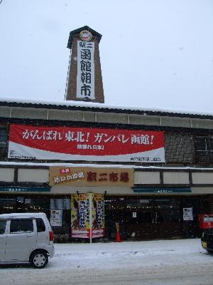 2013函館11