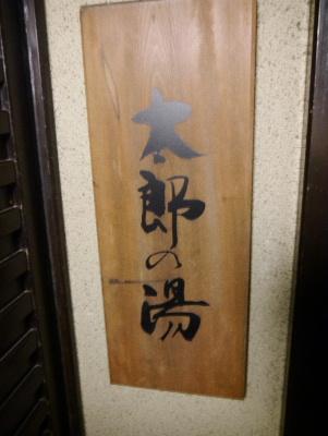 2013伊豆5−18