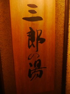 2013伊豆5−22