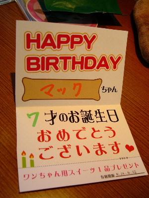 誕生日7.JPG