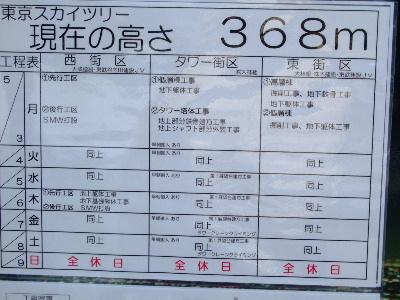 スカイツリー2.JPG
