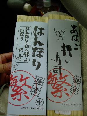 鎌倉6.JPG