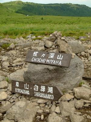 車山高原24.JPG
