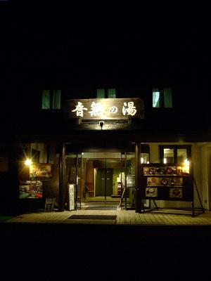 車山高原44.JPG