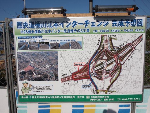桶川JCTの予定図。