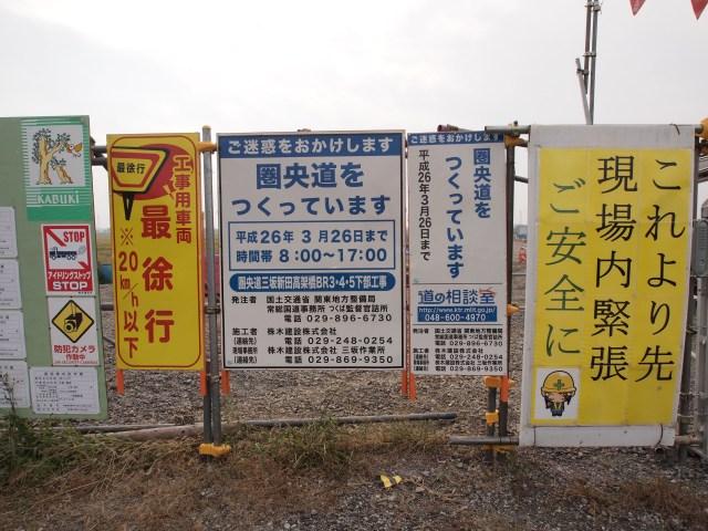 工事看板など。三坂新田高架橋というらしい。