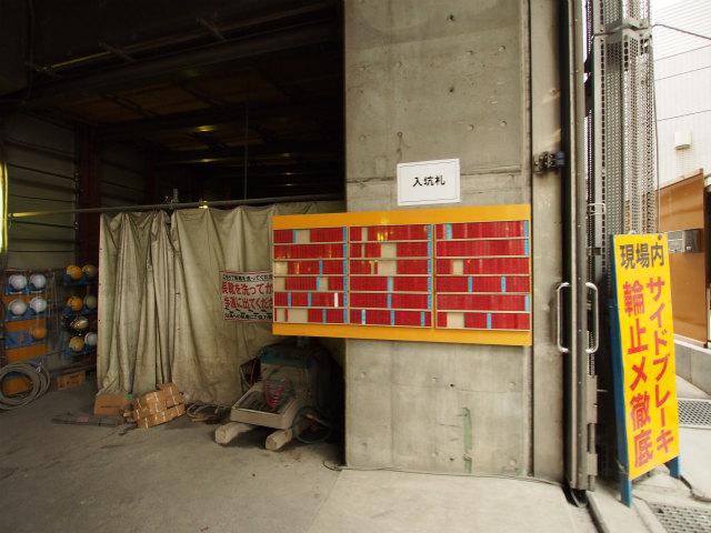 入坑札。大勢の方が工事に携わっています。