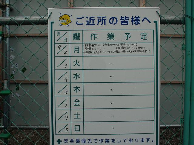 工事の予定表。