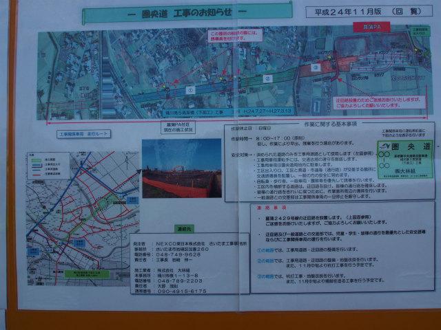 工事内容を紹介。桶川第5高架橋となります。下部工の工事期限が平成27年3月13日とあります。
