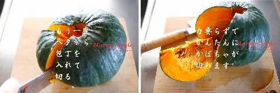 かぼちゃの切り方5 (400x133)