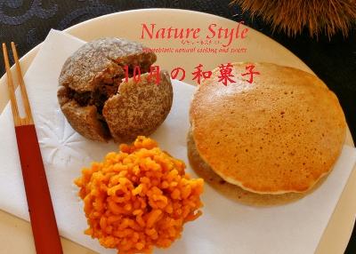 10月の和菓子どら焼き小豆しぐれかぼちゃきんとん (400x286)